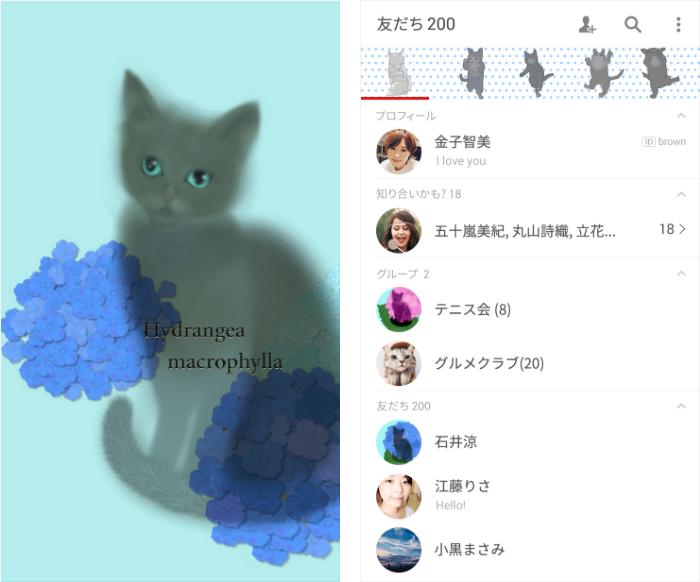 LINE着せかえ-紫陽花cat