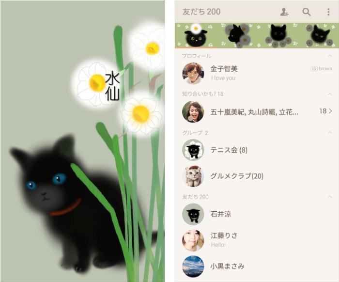 LINE着せかえ・水仙と黒猫