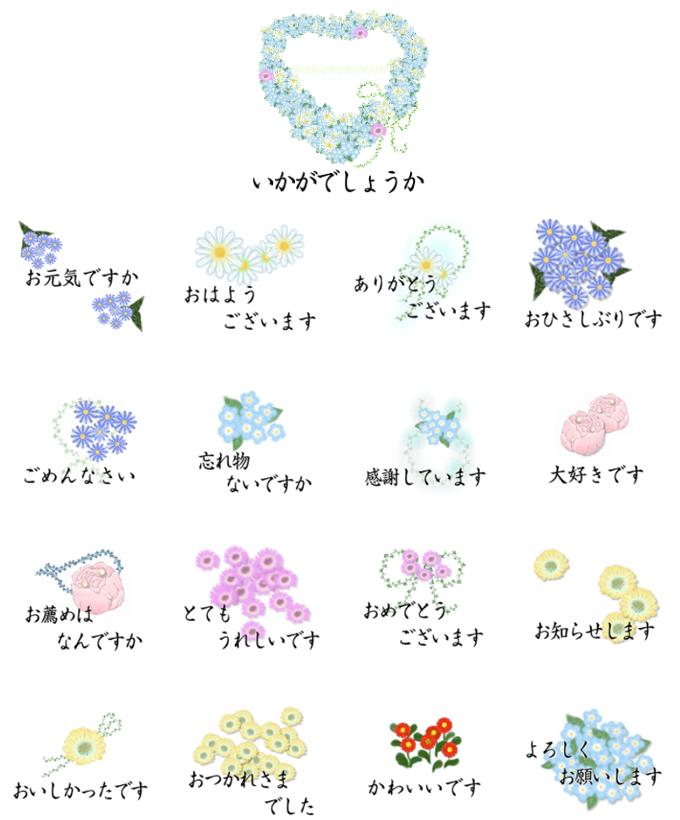LINEスタンプ-花かたらい 丁寧・敬語の挨拶