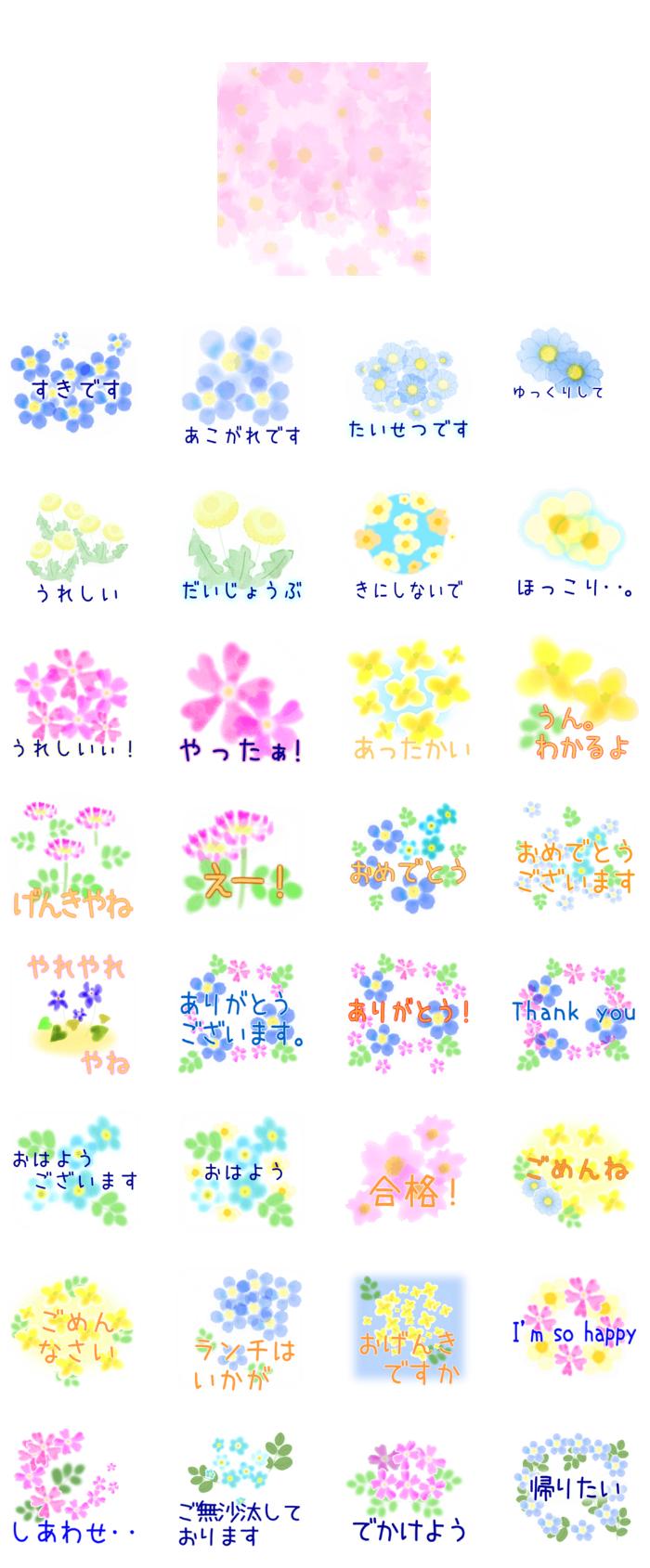 花かたらい 春