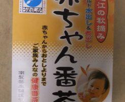 赤ちゃん番茶
