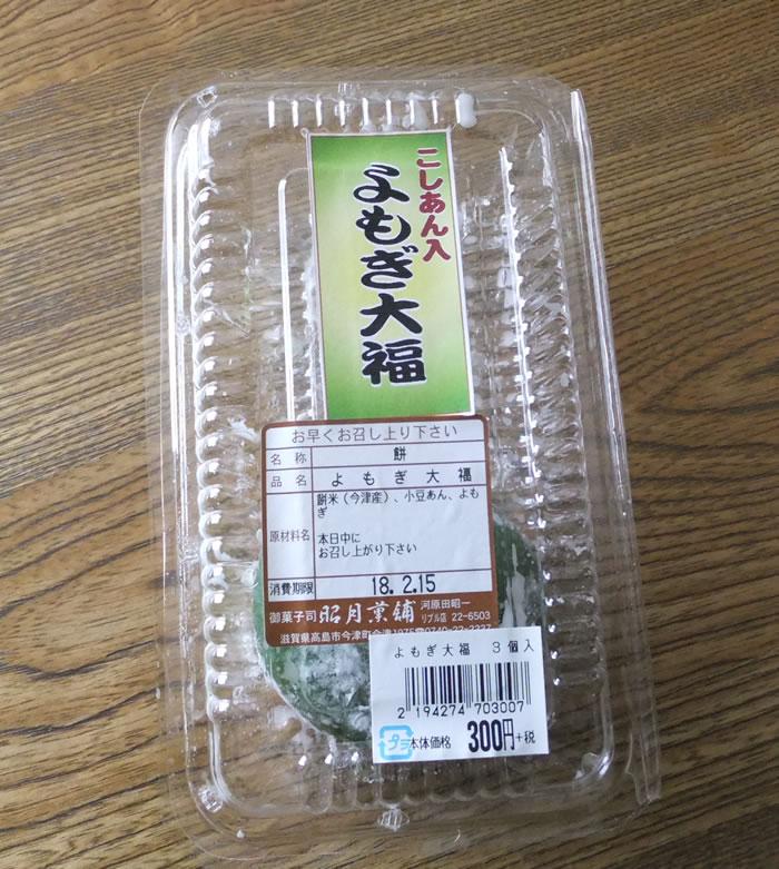 今津_草餅2